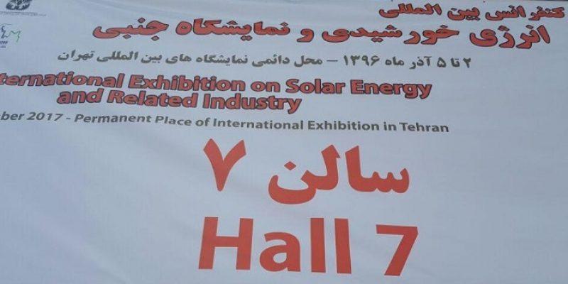 نمایشگاه بین المللی انرژی خورشیدی و صنایع وابسته تهران ۹۶ – چهارمین دوره