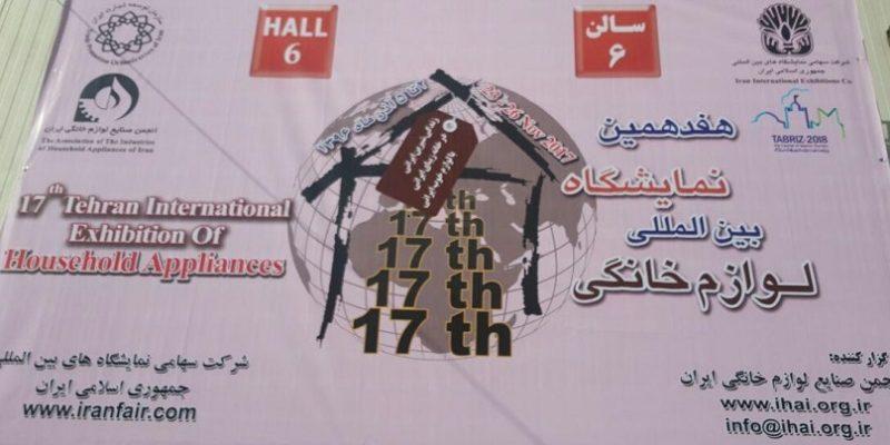 نمایشگاه بین المللی لوازم خانگی تهران ۹۶ – هفدهمین دوره