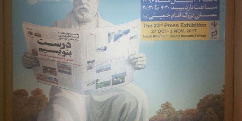 نمایشگاه مطبوعات مصلی تهران ۹۶ – بیست و سومین دوره