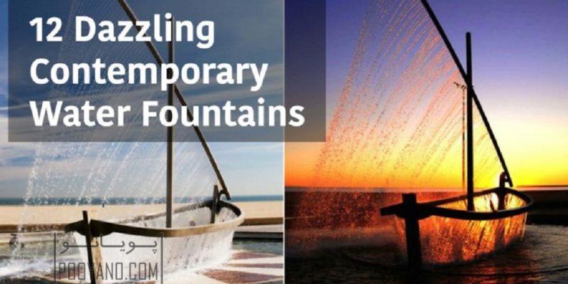 فواره آب ؛ ۱۲ طراحی فواره آب معاصر خیره کننده و اینکه در کجا واقع شده اند
