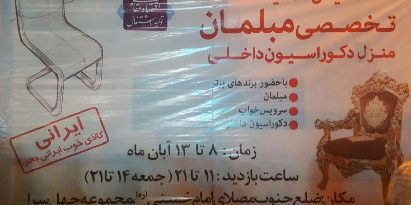 نمایشگاه مبلمان منزل و دکوراسیون مصلی تهران ۹۶ – ششمین دوره