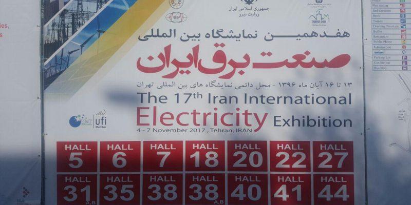 نمایشگاه بین المللی صنعت برق تهران ۹۶ – هفدهمین دوره