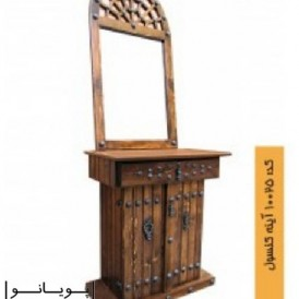 آینه میز کنسول چوبی کد ۱۰۰۲۵