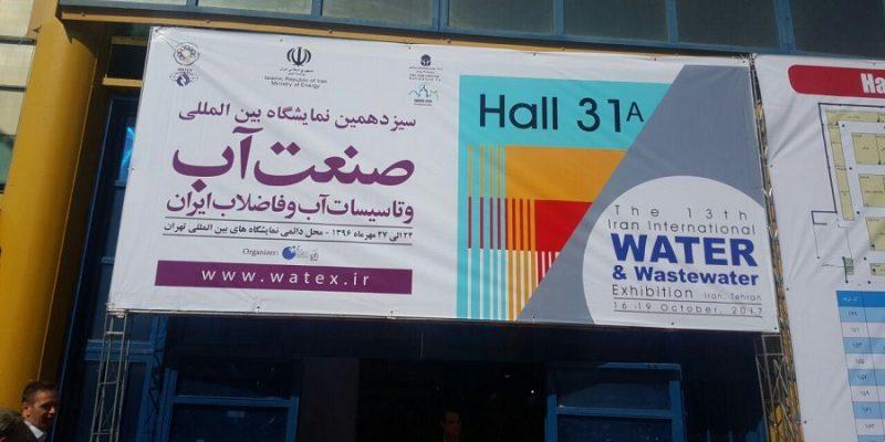 آب و تاسیسات آب و فاضلاب ( صنعتی و خانگی ) سیزدهمین دوره نمایشگاه بین المللی تهران ۹۶