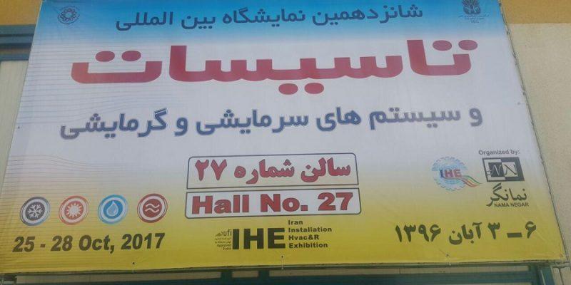 نمایشگاه تاسیسات و سیستم های سرمایشی و گرمایشی تهران ۹۶- شانزدهمین دوره