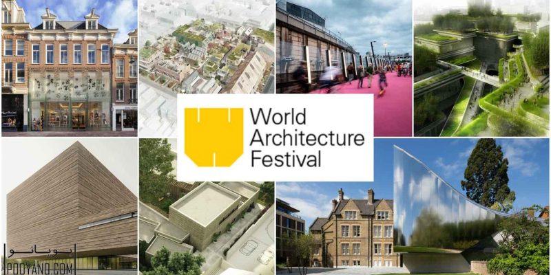 اعلام برندگان جشنواره جهانی معماری ۲۰۱۶، روز دوم