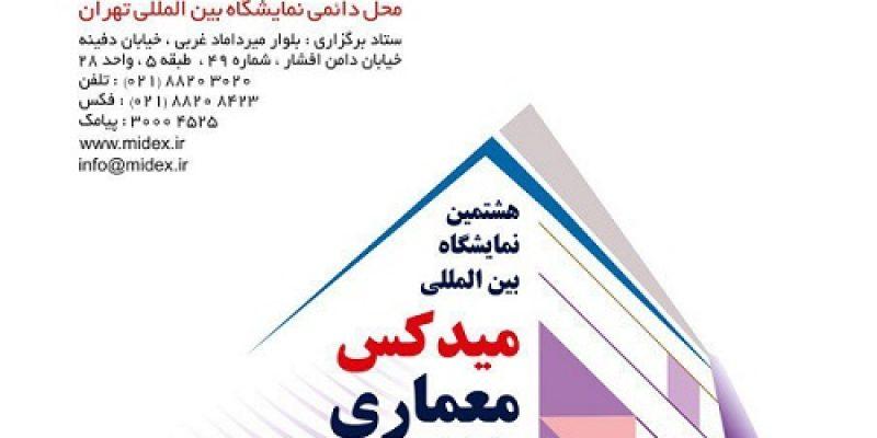 نمایشگاه بین المللی میدکس ، معماری داخلی و دکوراسیون خانه مدرن midex تهران ۹۶ _ هشتمین دوره
