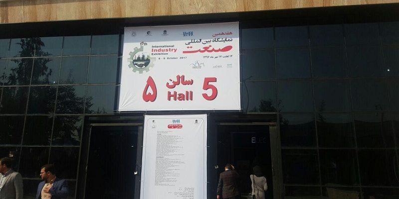 نمایشگاه بین المللی صنعت ( ساختمان ، ابزار ، ماشین آلات و … ) – تهران هفدهمین دوره