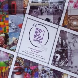 پوستر دیواری کاما KAMA