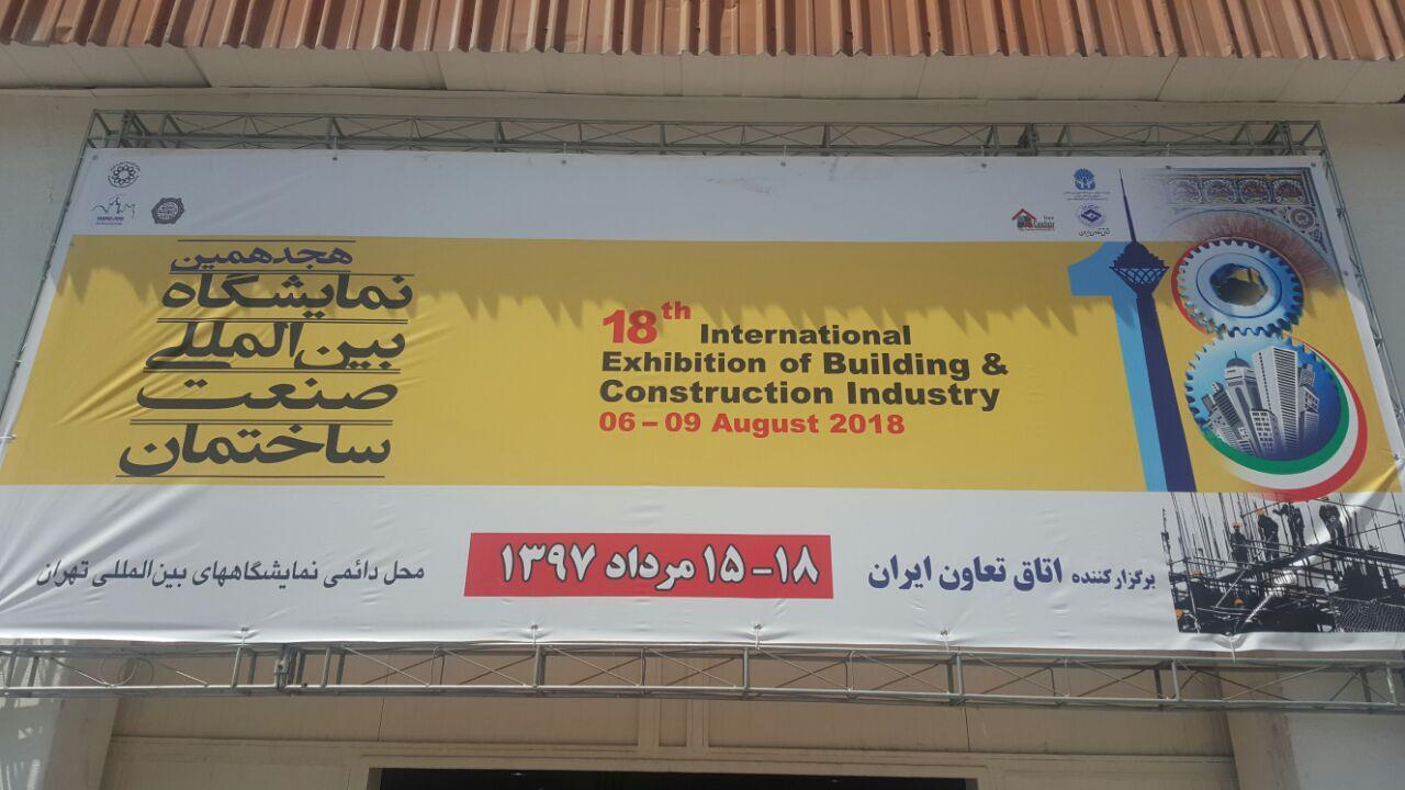 نمایشگاه بین المللی صنعت ساختمان 97 - معماری و دکوراسیون داخلی
