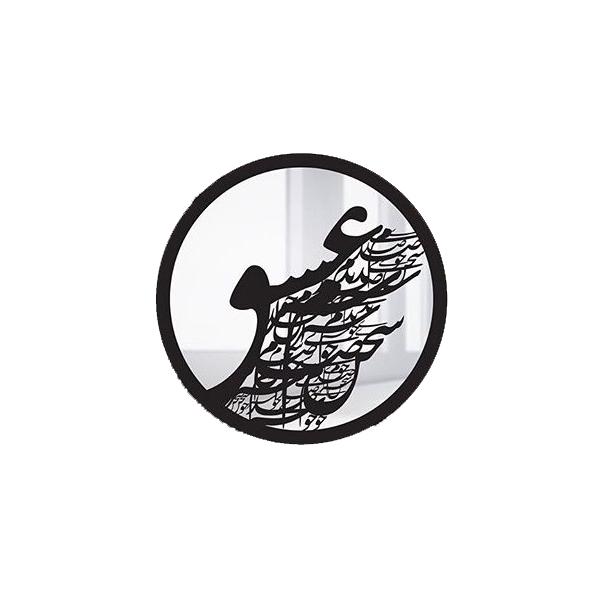 تابلو آینه هنری سالی وان مدل سخن عشق