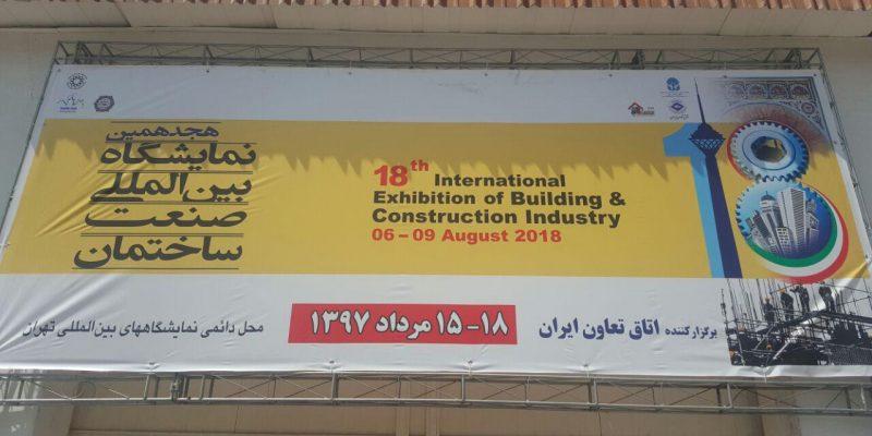نمایشگاه بین المللی صنعت ساختمان ۹۷